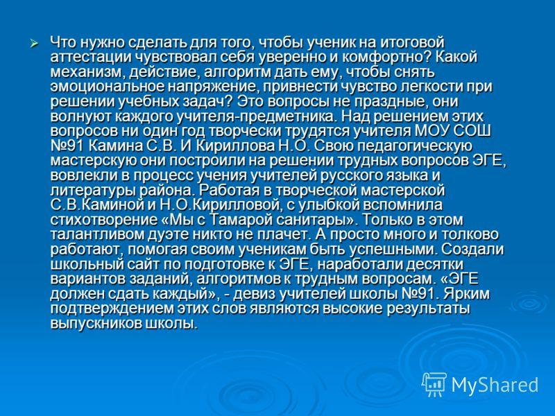 Стихи о учителе русского языка и литературы 3