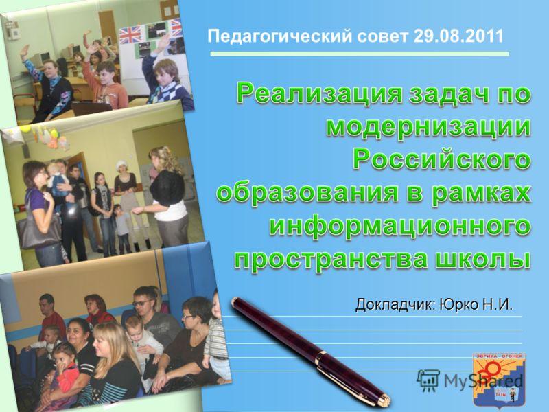 L/O/G/O Докладчик: Юрко Н.И. Педагогический совет 29.08.2011 1