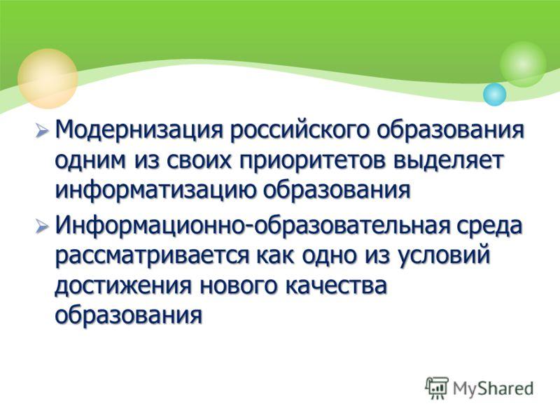 Модернизация российского образования одним из своих приоритетов выделяет информатизацию образования Модернизация российского образования одним из своих приоритетов выделяет информатизацию образования Информационно-образовательная среда рассматриваетс