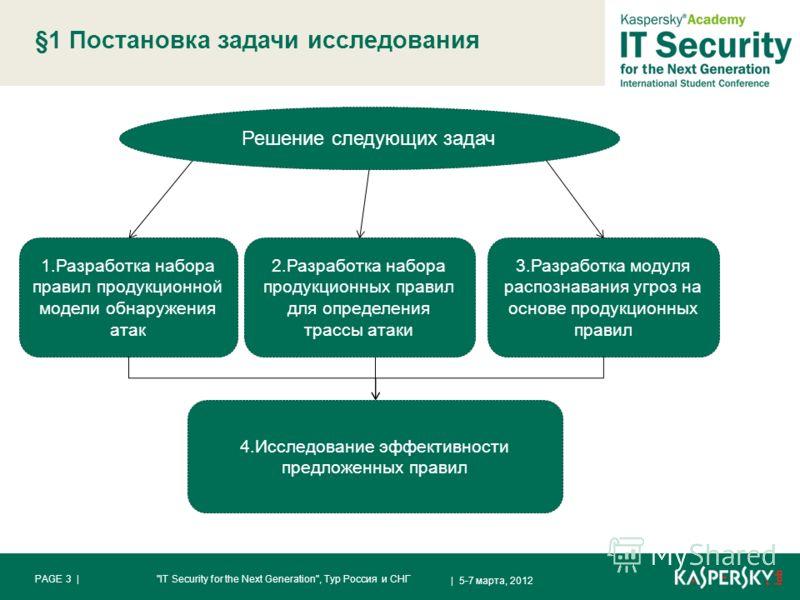 §1 Постановка задачи исследования PAGE 3 |
