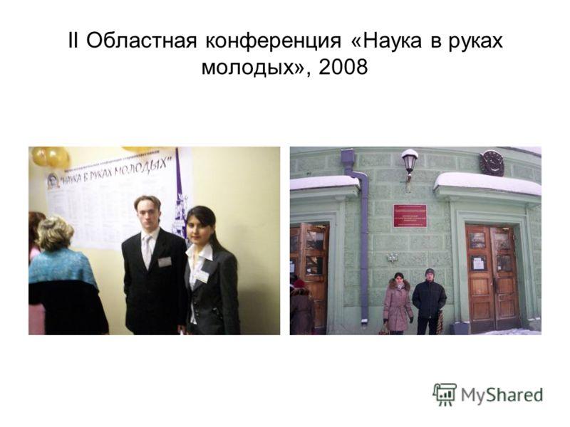 II Областная конференция «Наука в руках молодых», 2008