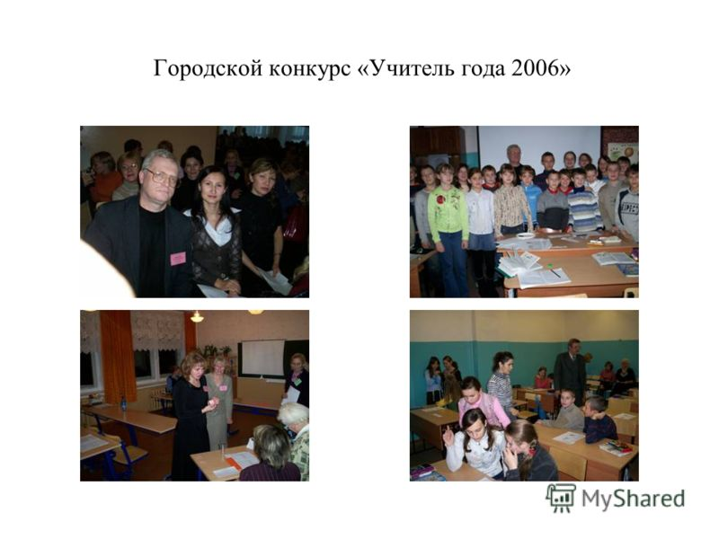 Городской конкурс «Учитель года 2006»