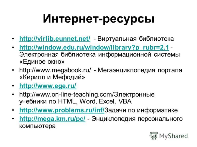Интернет-ресурсы http://virlib.eunnet.net/ - Виртуальная библиотекаhttp://virlib.eunnet.net/ http://window.edu.ru/window/library?p_rubr=2.1 - Электронная библиотека информационной системы «Единое окно»http://window.edu.ru/window/library?p_rubr=2.1 ht