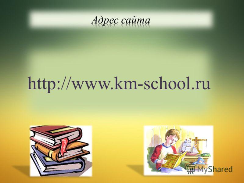 http://www.km-school.ru