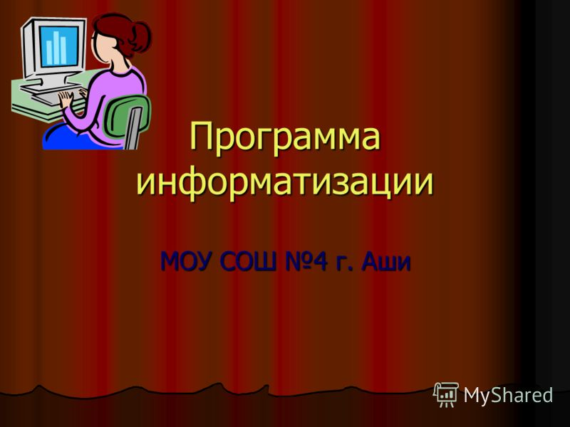 Программа информатизации МОУ СОШ 4 г. Аши