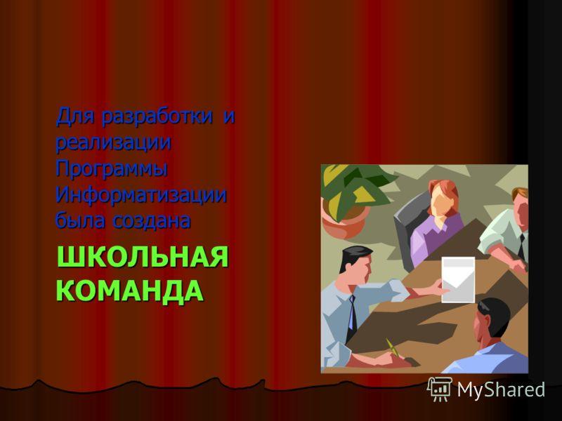 Для разработки и реализации Программы Информатизации была создана ШКОЛЬНАЯ КОМАНДА