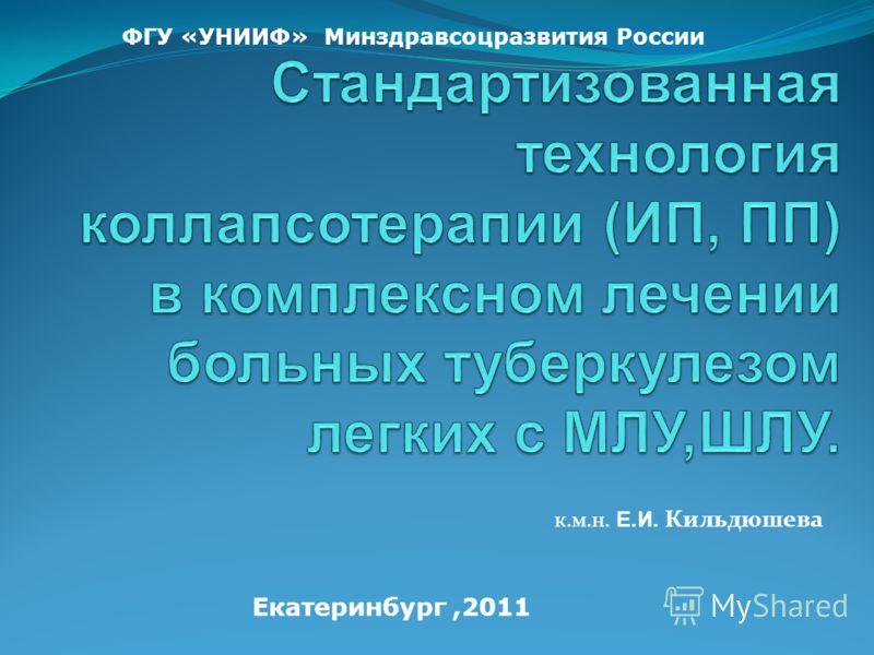 ФГУ «УНИИФ» Минздравсоцразвития России к.м.н. Е.И. Кильдюшева Екатеринбург,2011