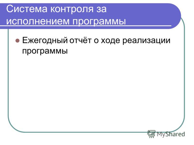 Система контроля за исполнением программы Ежегодный отчёт о ходе реализации программы