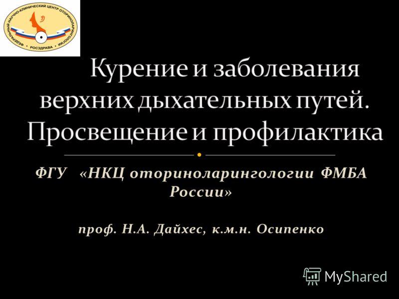 ФГУ «НКЦ оториноларингологии ФМБА России» проф. Н.А. Дайхес, к.м.н. Осипенко