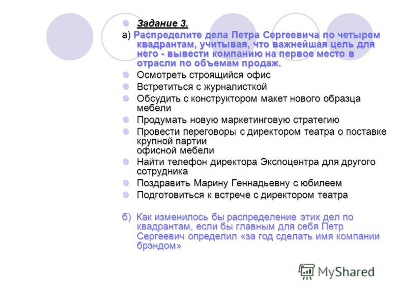Задание 3. Задание 3. а) Распределите дела Петра Сергеевича по четырем квадрантам, учитывая, что важнейшая цель для него - вывести компанию на первое место в отрасли по объемам продаж. Осмотреть строящийся офис Осмотреть строящийся офис Встретиться с