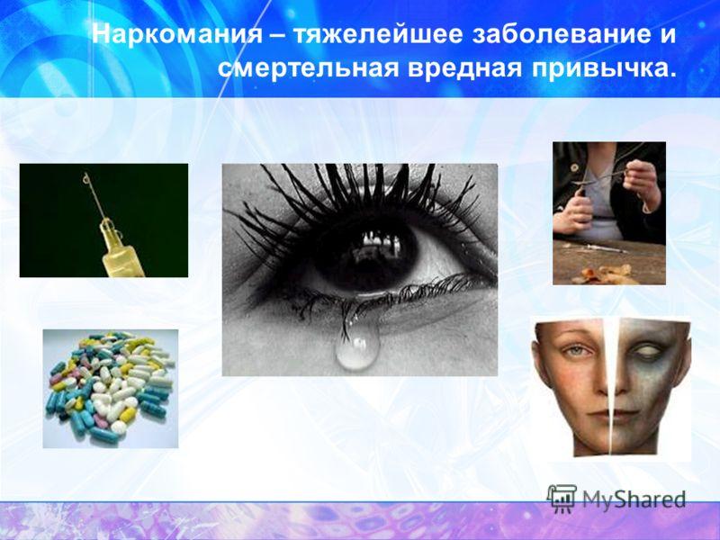 Наркомания – тяжелейшее заболевание и смертельная вредная привычка.