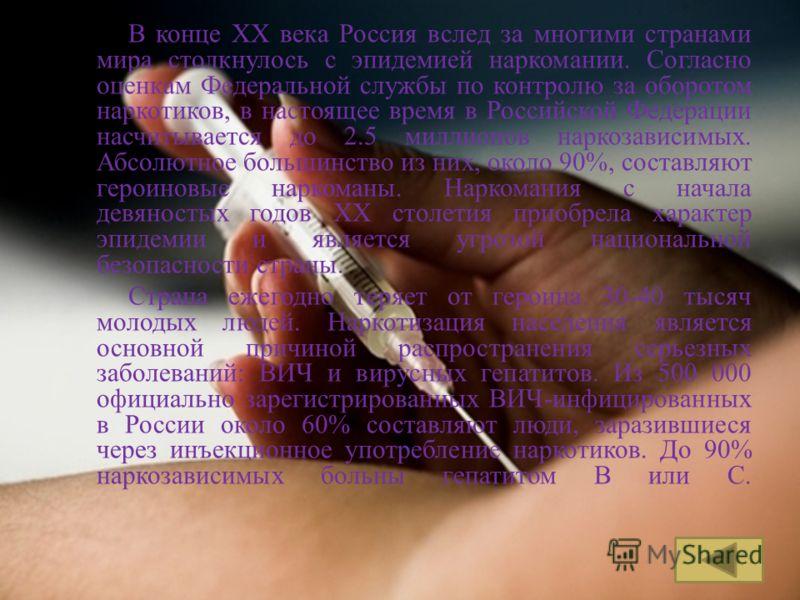 В конце XX века Россия вслед за многими странами мира столкнулось с эпидемией наркомании. Согласно оценкам Федеральной службы по контролю за оборотом наркотиков, в настоящее время в Российской Федерации насчитывается до 2.5 миллионов наркозависимых.