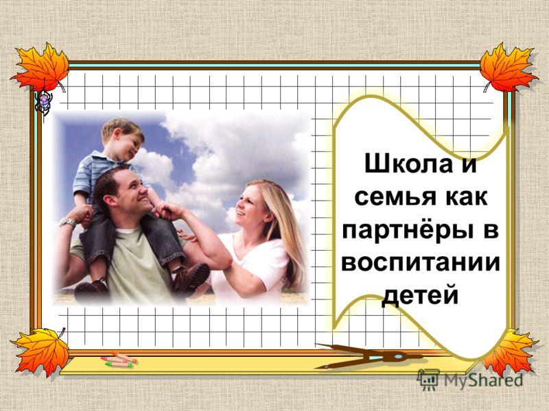 Презентация на тему Школа и семья как партнёры в воспитании  1 Школа и семья как партнёры в воспитании детей