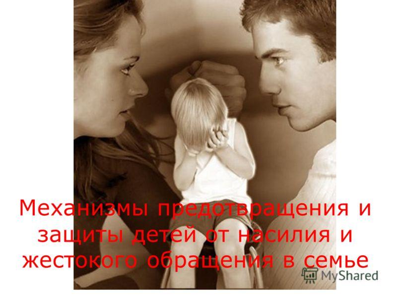 Механизмы предотвращения и защиты детей от насилия и жестокого обращения в семье