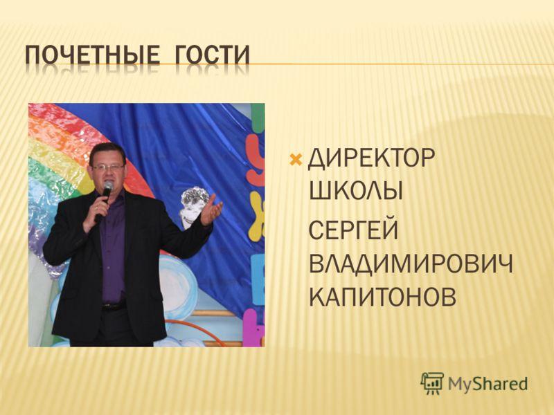 ДИРЕКТОР ШКОЛЫ СЕРГЕЙ ВЛАДИМИРОВИЧ КАПИТОНОВ