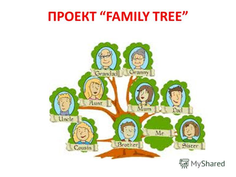 ПРОЕКТ FAMILY TREE