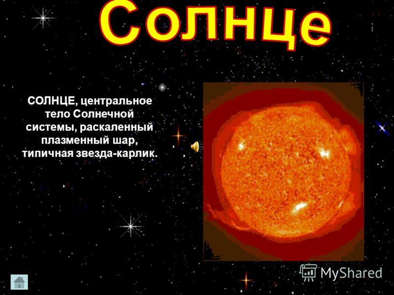 СОЛНЦЕ, центральное тело Солнечной системы, раскаленный плазменный шар, типичная звезда-карлик.