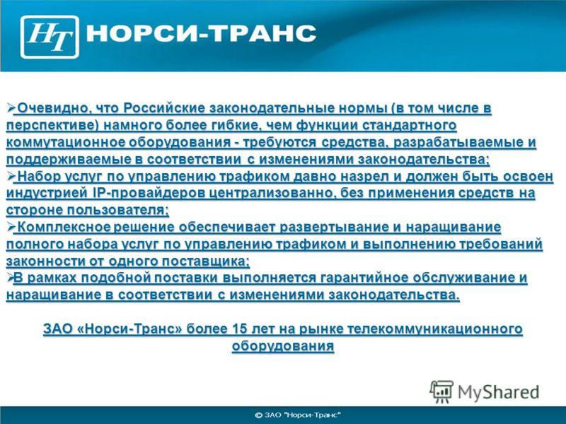 Очевидно, что Российские законодательные нормы (в том числе в перспективе) намного более гибкие, чем функции стандартного коммутационное оборудования - требуются средства, разрабатываемые и поддерживаемые в соответствии с изменениями законодательства