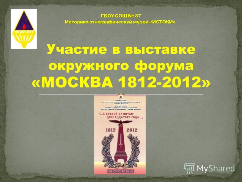 Участие в выставке окружного форума «МОСКВА 1812-2012»