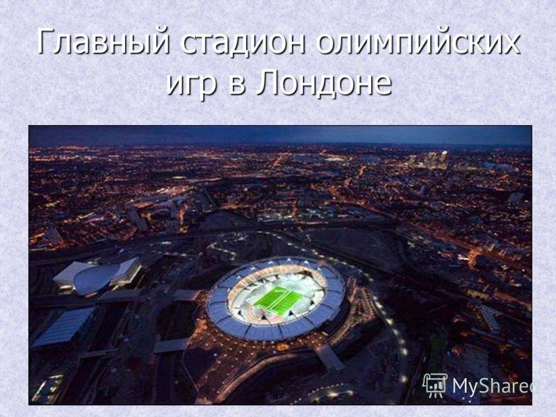 Главный стадион олимпийских игр в Лондоне