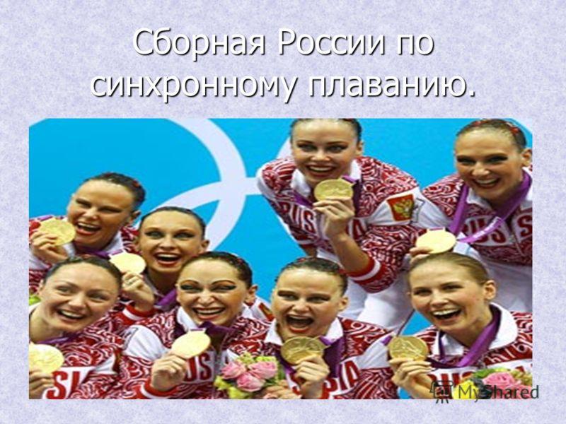 Сборная России по синхронному плаванию.