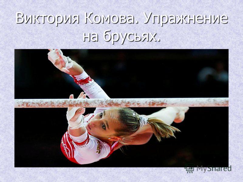 Виктория Комова. Упражнение на брусьях.