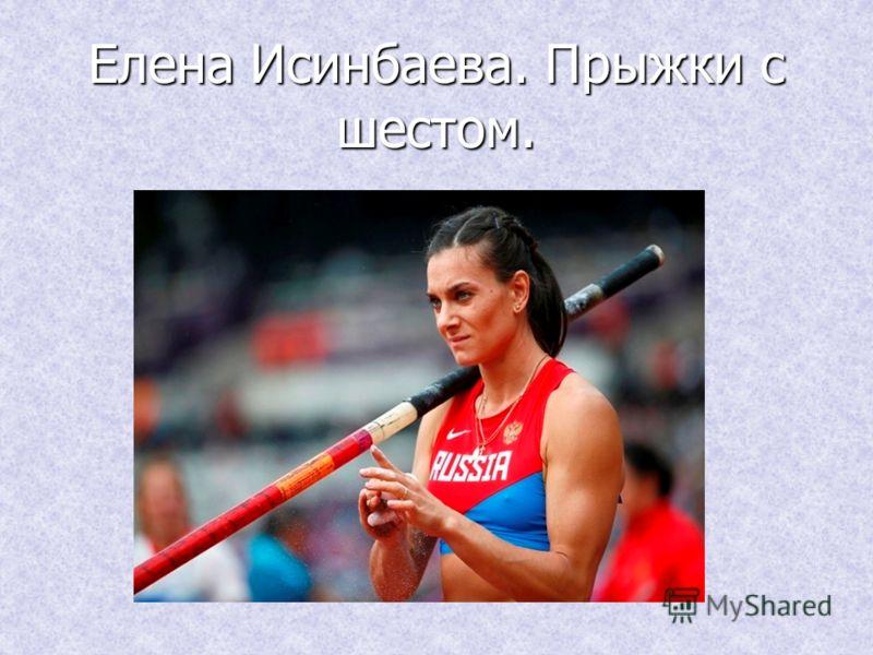 Елена Исинбаева. Прыжки с шестом.