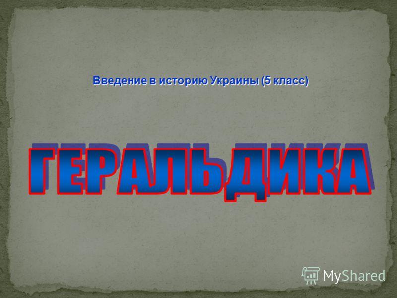 Введение в историю Украины (5 класс)