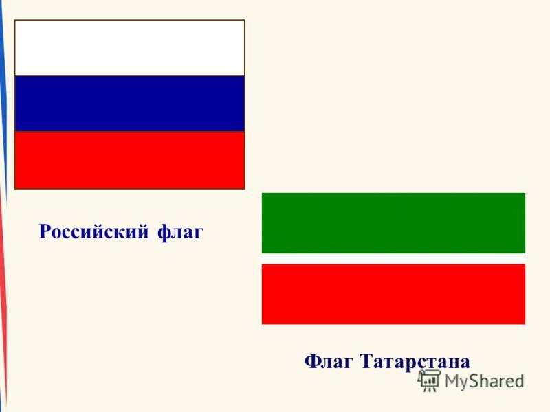 Российский флаг Флаг Татарстана