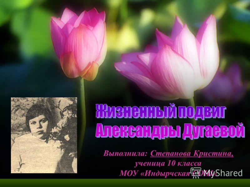 Выполнила: Степанова Кристина, ученица 10 класса МОУ «Индырчская СОШ»