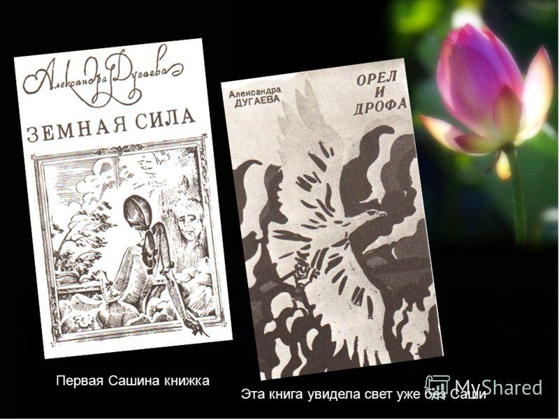 Первая Сашина книжка Эта книга увидела свет уже без Саши