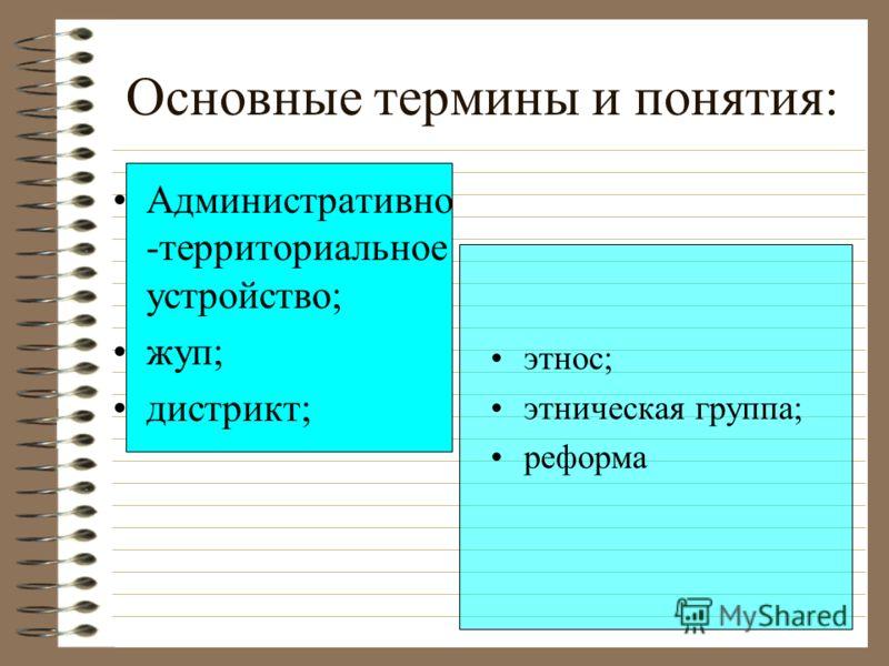 Административно -территориальное устройство; жуп; дистрикт; Основные термины и понятия: этнос; этническая группа; реформа