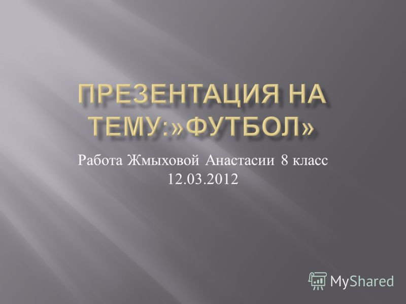 Работа Жмыховой Анастасии 8 класс 12.03.2012