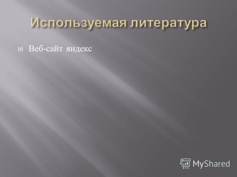 Веб - сайт яндекс