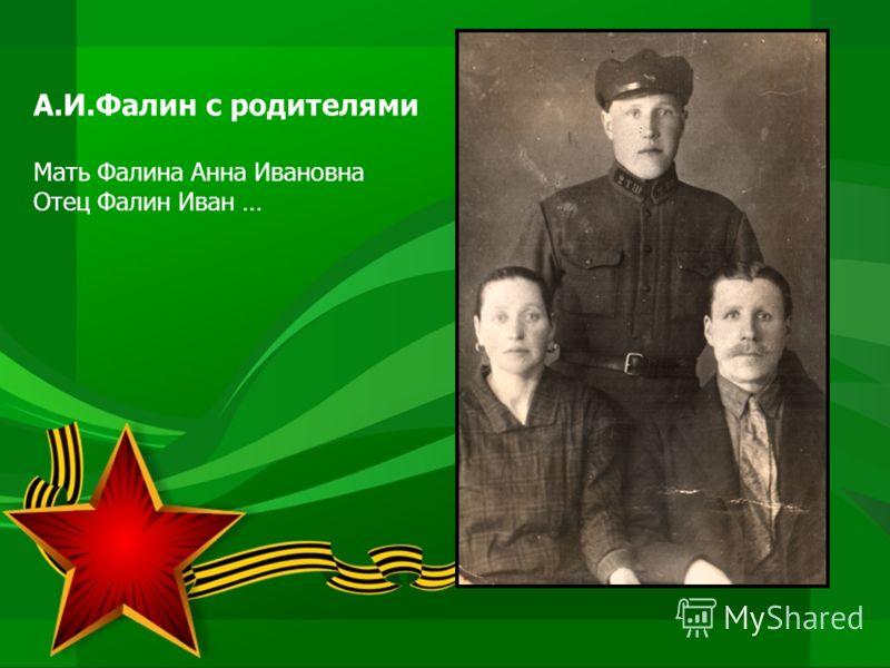 А.И.Фалин с родителями Мать Фалина Анна Ивановна Отец Фалин Иван …