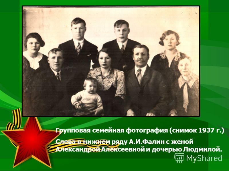 Групповая семейная фотография (снимок 1937 г.) Слева в нижнем ряду А.И.Фалин с женой Александрой Алексеевной и дочерью Людмилой.