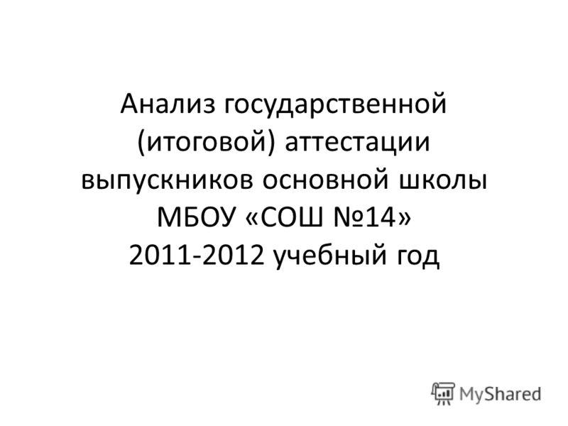 Анализ государственной (итоговой) аттестации выпускников основной школы МБОУ «СОШ 14» 2011-2012 учебный год