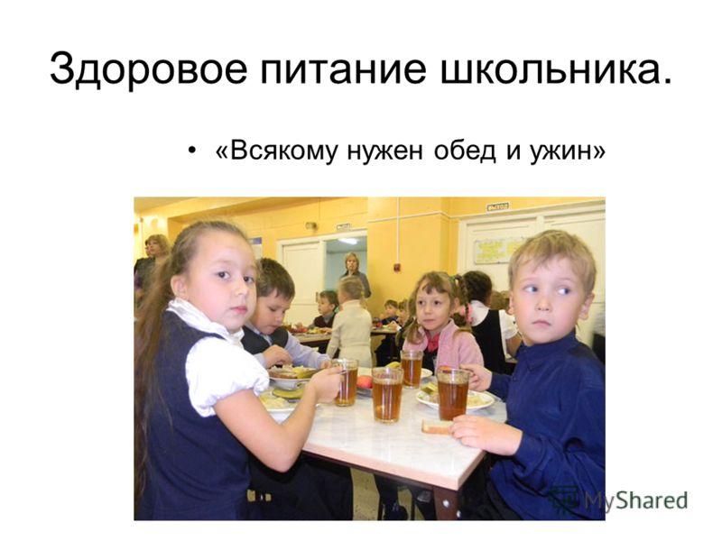 Здоровое питание школьника. «Всякому нужен обед и ужин»