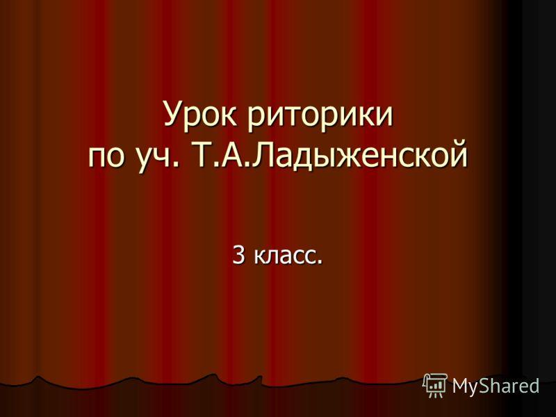 Урок риторики по уч. Т.А.Ладыженской 3 класс.