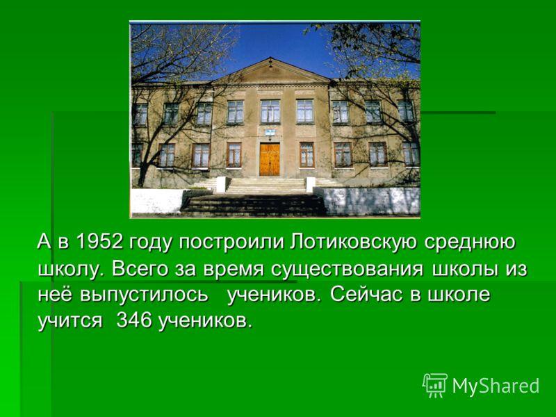 В 1950 году на центральной улице посёлка построили клуб «Комсомолец». Сейчас он является «домом» для танцевального коллектива «Эдельвейс». Здесь проходят все концерты и мероприятия нашего посёлка.