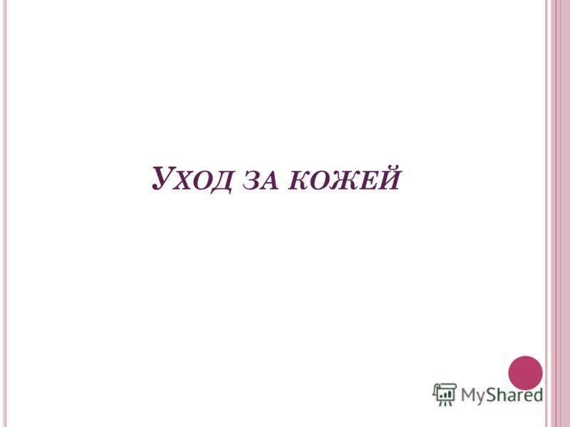 У ХОД ЗА КОЖЕЙ