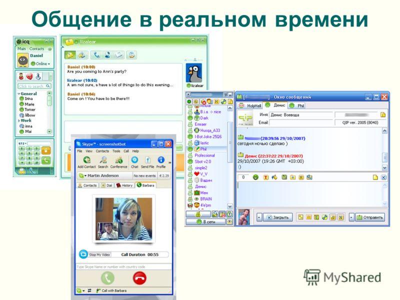 Общение в реальном времени