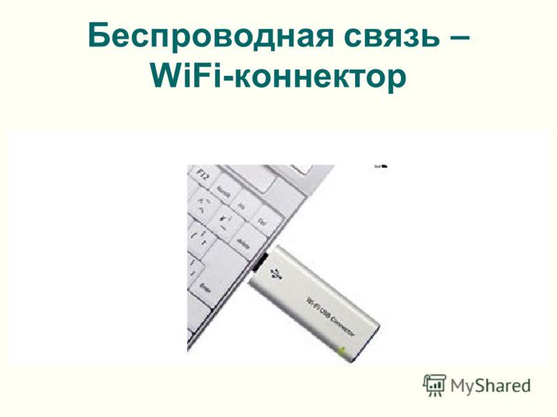 Беспроводная связь – WiFi-коннектор