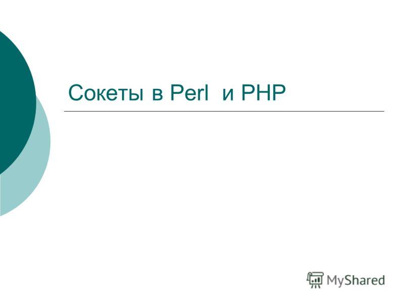 Сокеты в Perl и PHP