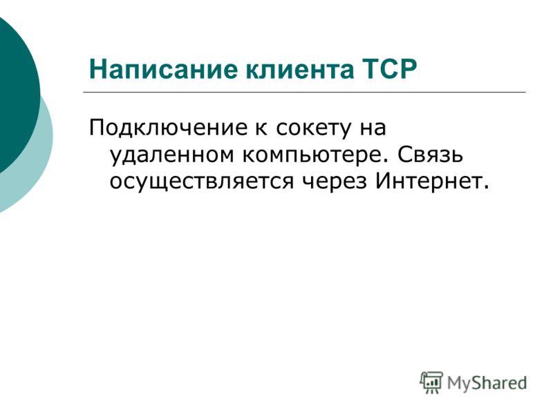 Написание клиента TCP Подключение к сокету на удаленном компьютере. Связь осуществляется через Интернет.