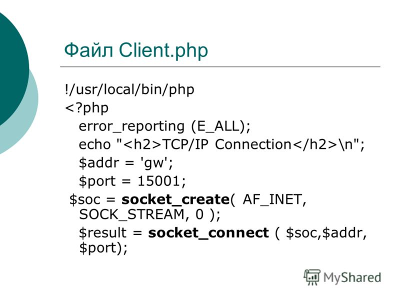 Файл Client.php !/usr/local/bin/php