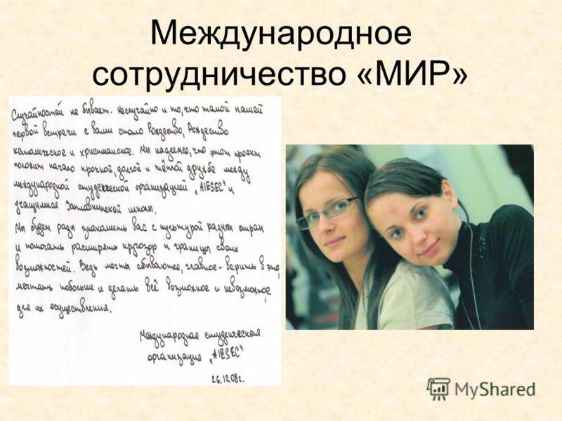 Международное сотрудничество «МИР»