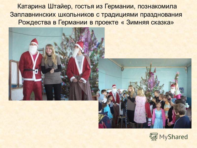 Катарина Штайер, гостья из Германии, познакомила Заплавнинских школьников с традициями празднования Рождества в Германии в проекте « Зимняя сказка»