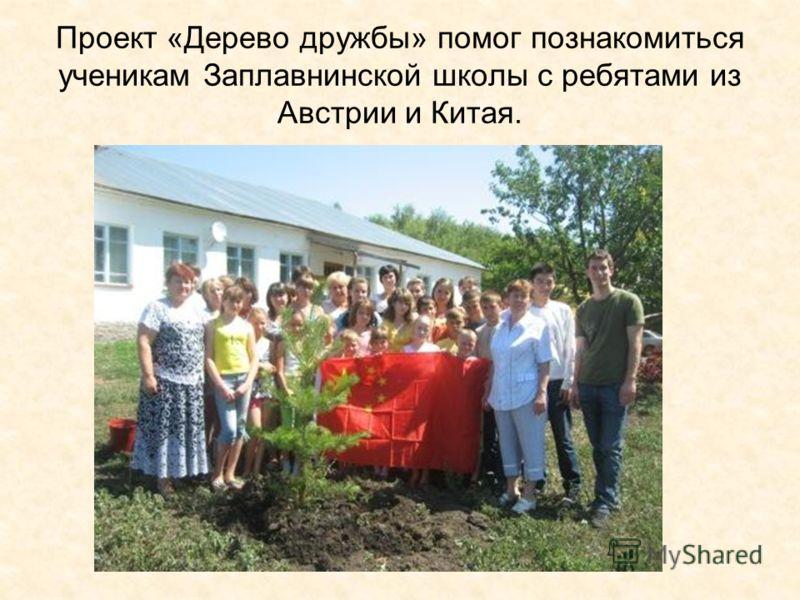 Проект «Дерево дружбы» помог познакомиться ученикам Заплавнинской школы с ребятами из Австрии и Китая.