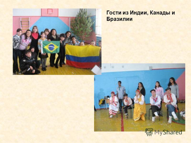Гости из Индии, Канады и Бразилии